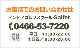 お電話でのお問い合わせは0466-53-7220